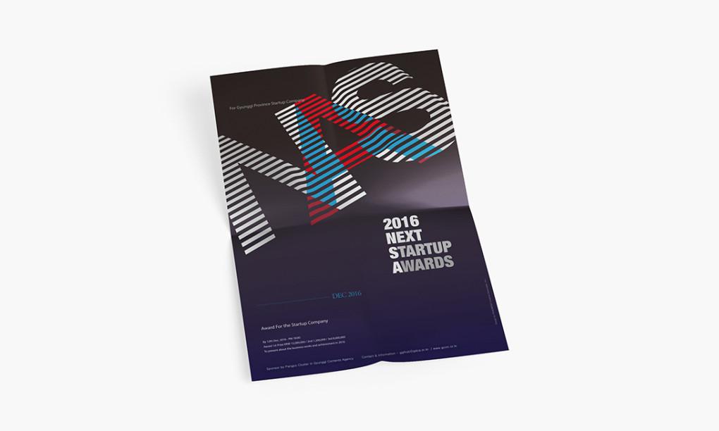 next-startup-award-poster-4.jpg