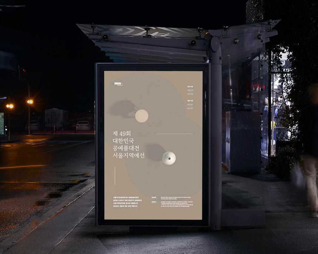 대한민국-공예품대전.png