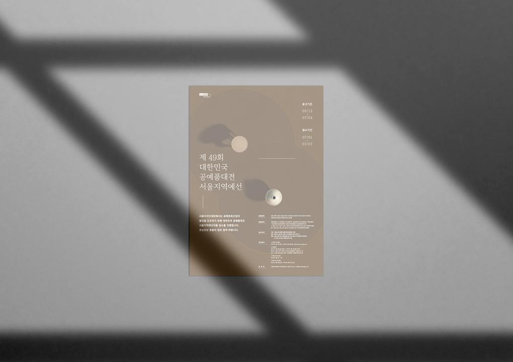 poster_mockup_2.png